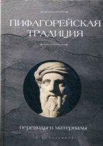 Пифагорейская традиция. Переводы и материалы: антология