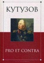 Кутузов: pro et contra. Образ Кутузова в культурной памяти об Отечестенной войне 1812 года : антология