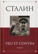 Сталин: pro et contra. Т. 2: Антология