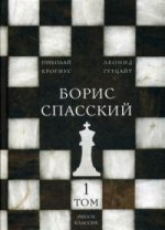 Борис Спасский. Т. 1