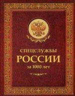 Спецслужбы России за 1000 лет (Историческая библиотека)
