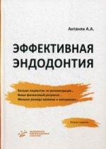Эффективная эндодонтия. 2-е изд., доп. и перераб