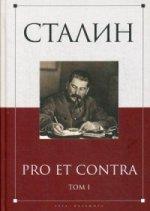Сталин: pro et contra. Т. 1: Антология