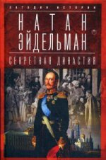Секретная династия: Тайны дворцовых переворотов