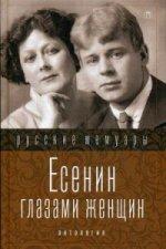 Есенин глазами женщин: Сборник