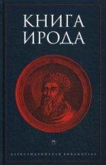 Книга Ирода: антология