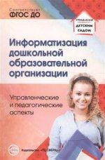 Информатизация дошкольной образовательной организации. Управленческие и педагогические аспекты