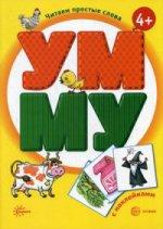 Читаем простые слова. УМ - МУ (книга с наклейками для детей от 4-х лет)