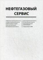 """Адресно-телефонный справочник """"Нефтегазовый сервес"""""""