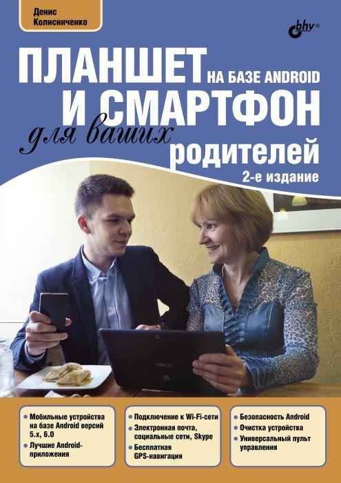 Планшет и смартфон на базе Android для ваших родителей, 2-е издание