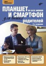 Колисниченко Денис Николаевич. Планшет и смартфон на базе Android для ваших родителей, 2-е издание 150x212