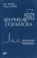 Ленинград Довлатова. Исторический путеводитель. 2-е изд., перераб