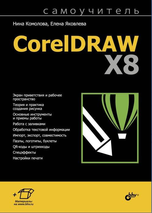 Самоучитель. CorelDRAW X8