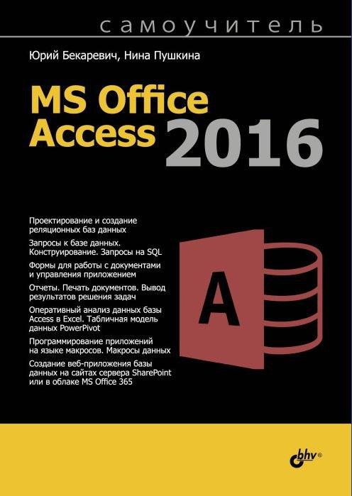 Самоучитель. MS Office Access 2016