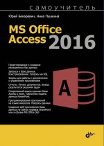 Самоучитель. MS Office Access 2016