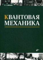 Квантовая механика: Учебник для ВУЗов. 3-е изд