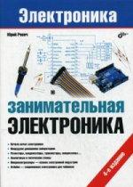 Занимательная электроника. 4-е изд