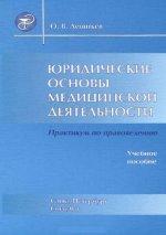 Юридические основы медицинской деятельности Издание 4