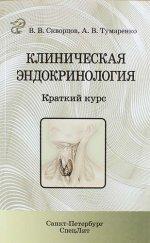 Клиническая эндокринология Издание 2