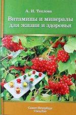 Витамины и минералы для жизни и здоровья Издание 2