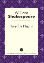 Twelfth Night = Двенадцать ночь, или Что угодно: пьеса на англ.яз