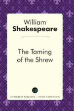 The Taming of the Shrew = Укращение строптивой: пьеса на англ.яз