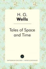 Tales of Space and Time = Рассказы о пространстве и времени: сборник рассказов на англ.яз