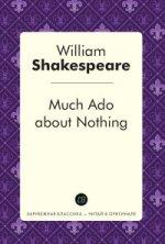 Much Ado about Nothing = Много шума из ничего: пьеса на англ.яз