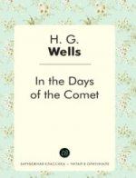 In the Days of the Comet = В дникометы: роман на англ.яз