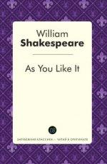 As You Like It = Как вам это понравится: пьеса на англ.яз