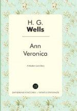 Ann Veronica = Анна-Вероника: роман на англ.яз