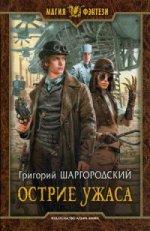Острие ужаса: фантастический роман