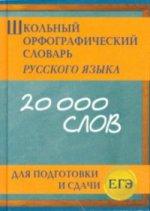 Шк.орфографич.словарь рус.яз.для подг.ЕГЭ(офсет)
