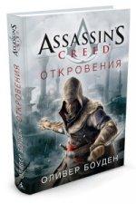 Assassin``s Creed. Откровения