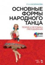Основные формы народного танца. Теория и методика преподавания + DVD. Уч. пособие