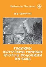 Русский короткий рассказ второй половины ХХ века
