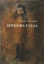 Ангелова кукла: Рассказы рисовального человека, 3-е изд