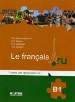 Книга для преподавателя к учебнику французского языка Le fran?ais.ru В1+ ( СD - MP 3) - 2 е изд исправ