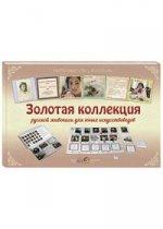 Золотая коллекция русской живописи для юных искусствоведов