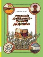 Ржаной хлебушко-калачу дедушка (6+)