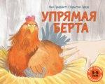 Упрямая Берта (3-5 лет)