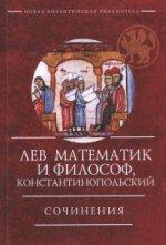 Лев Математик и философ,Константинопольский