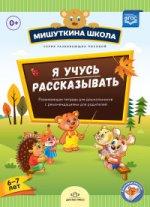 Мишуткина школа. Я учусь рассказывать. 6-7 лет. Развивающая тетрадь для дошкольников с рекомендациями для родителей. ФГОС