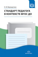 Стандарт педагога в контексте ФГОС ДО. ФГОС