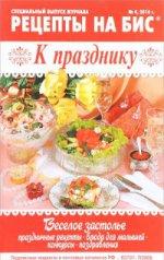 Рецепты на бис №4/2016г.К празднику (16+)