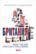 Британия.Mind the Gap или как стать своим