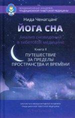 Йога сна. Анализ сновидений в тибетской мед. Кн2
