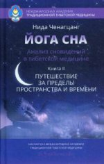 Йога сна. Анализ сновидений в тибетской медицине. Кн. 2: Путешествие за пределы пространства и времени