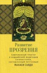 Развитие прозрения. Cовременный трактат по буддийской медитации