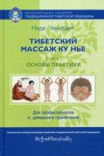 Тибетский массаж Ку Нье. Кн. 1: Основы практики. 4-е изд